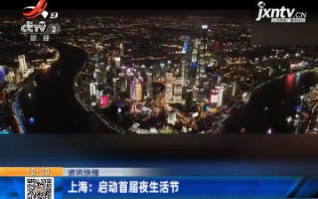 上海:启动首届夜生活节