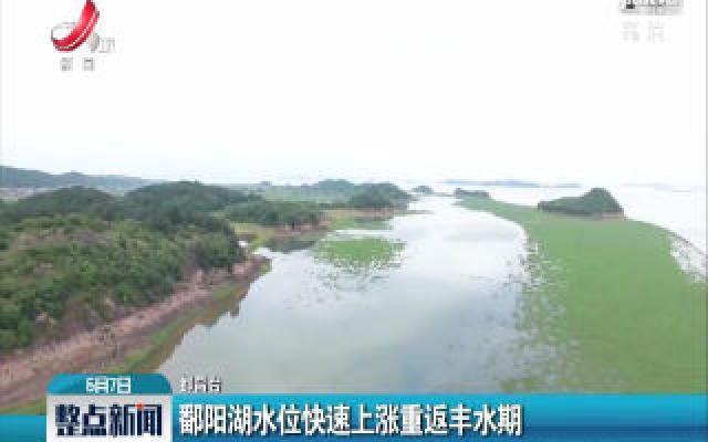 鄱阳湖水位快速上涨重返丰水期