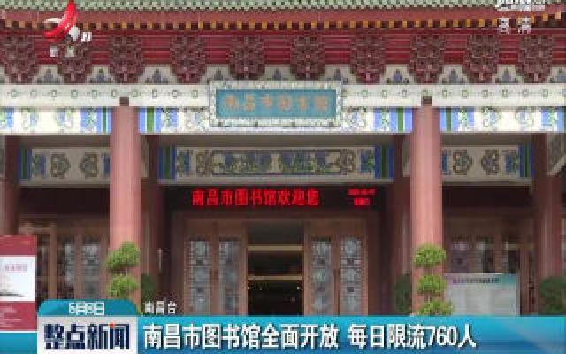 南昌市图书馆全面开放 每日限流760人