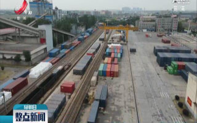 2020年前五月 向塘国际陆港进出口货物量逆势上扬