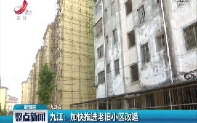 九江:加快推进老旧小区改造