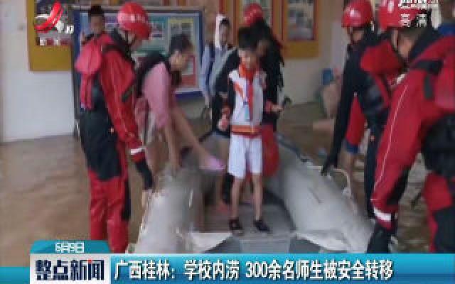 广西桂林:学校内涝 300余名师生被安全转移