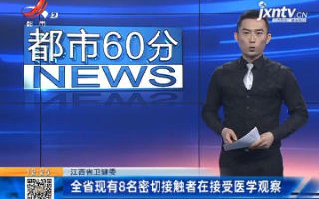 江西省卫健委:全省现有8名密切接触者在接受医学观察