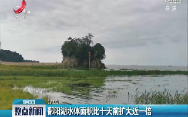 鄱阳湖水体面积比十天前扩大近一倍