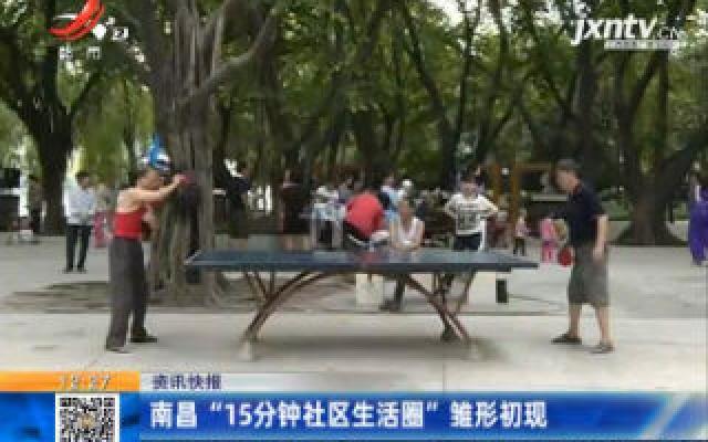 """南昌""""15分钟社区生活圈"""" 雏形初现"""