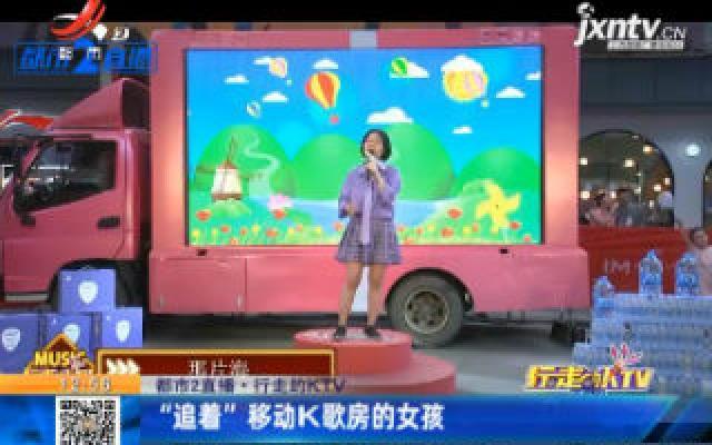 """【都市2直播·行走的KTV】""""追着""""移动K歌房的女孩"""