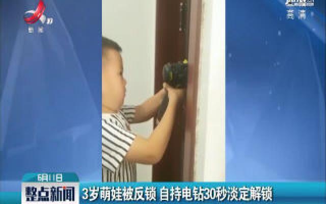 湖北武汉:3岁萌娃被反锁 自持电钻30秒淡定解锁