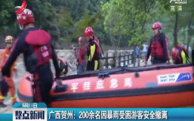 广西贺州:200余名因暴雨受困游客安全撤离