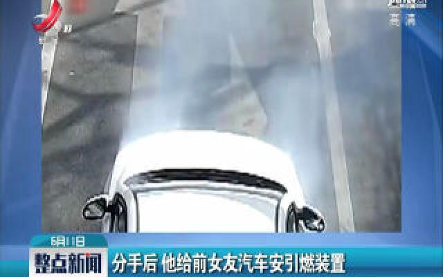 山东临沂:分手后 他给前女友汽车安引燃装置