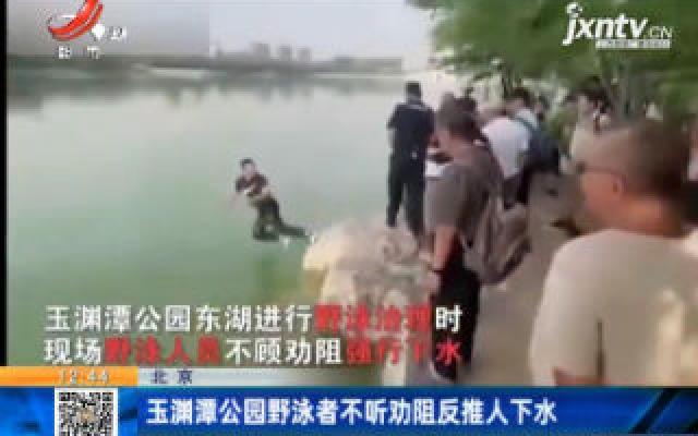 北京:玉渊潭公园野泳者不听劝阻反推人下水
