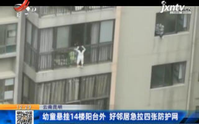 云南昆明:幼童悬挂14楼阳台外 好邻居急拉四张防护网