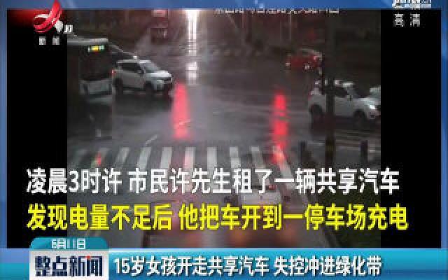 广东:15岁女孩开走共享汽车 失控冲进绿化带