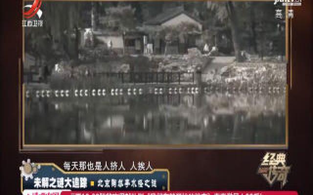 經典傳奇20200612 未解之謎大追蹤——北京陶然亭水怪之謎