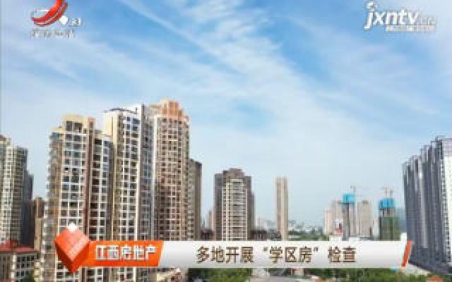 江西房地產20200614