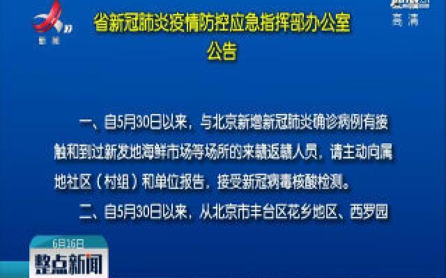 江西省新冠肺炎疫情防控应急指挥部发布重要公告