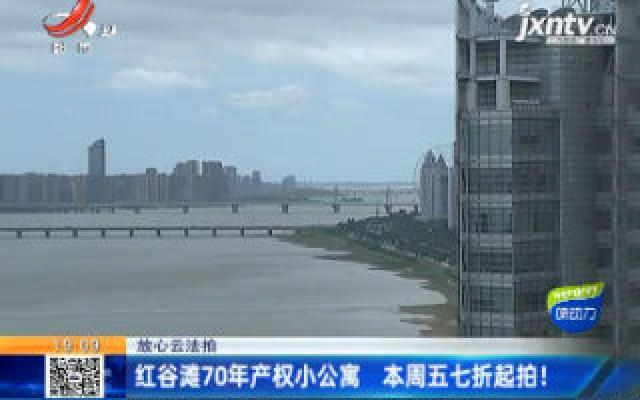 【放心云法拍】红谷滩70年产权小公寓 6月19日七折起拍!