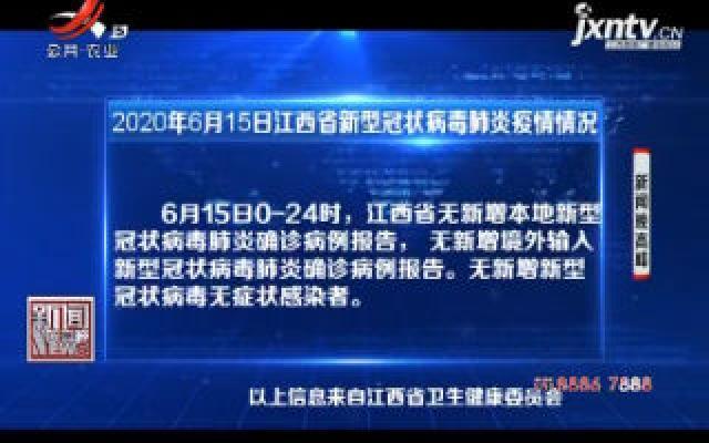 2020年6月15日江西省新型冠状病毒肺炎疫情情况