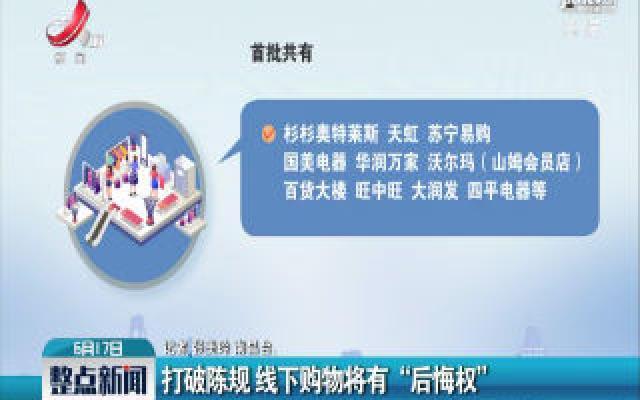 """南昌:打破陈规 线下购物将有""""后悔权"""""""