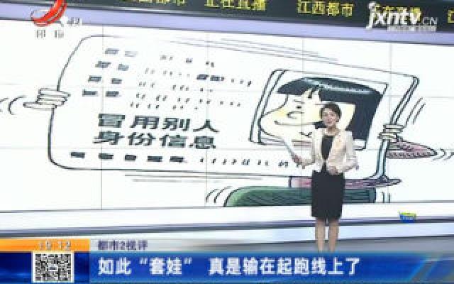 """【都市2视评】如此""""套娃"""" 真实输在起跑线上了"""