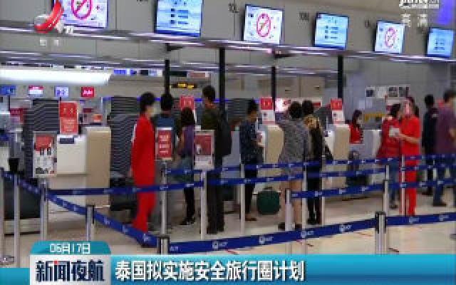 泰国拟实施安全旅行圈计划