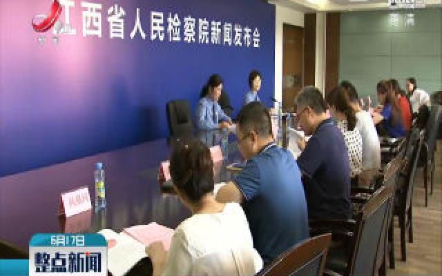 江西检察机关加大救助力度 保护未成年被害人