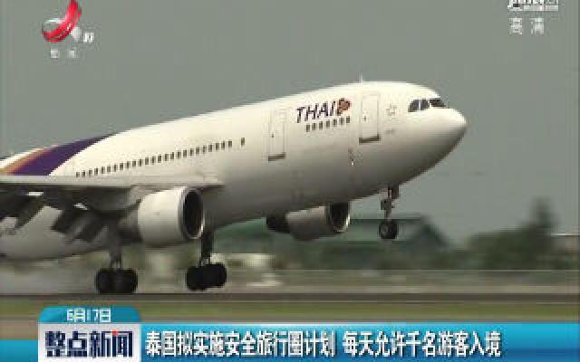 泰国拟实施安全旅行圈计划 每天允许千名游客入境