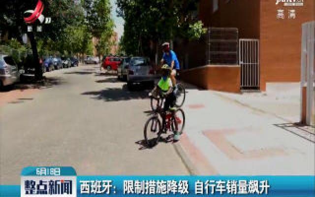 西班牙:限制措施降级 自行车销量飙升