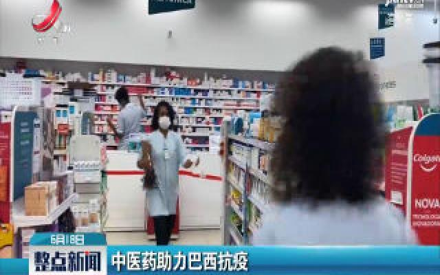 中医药助力巴西抗疫