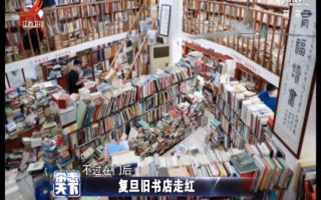 复旦旧书店走红