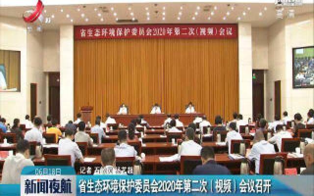 江西省生态环境保护委员会2020年第二次(视频)会议召开