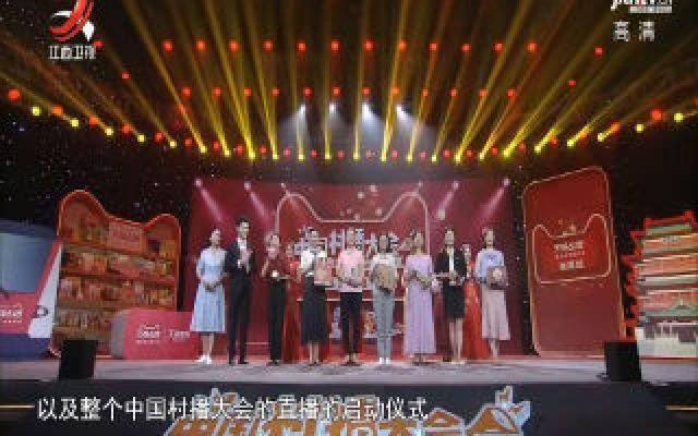 """社会传真20200618 电商购物节 如何打响""""赣""""品牌"""