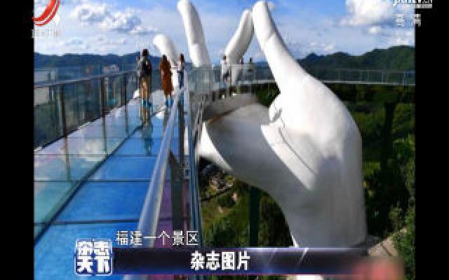 福建一景区建立一座彩虹仙手桥 凌空悬浮在海拔千米绝壁之上