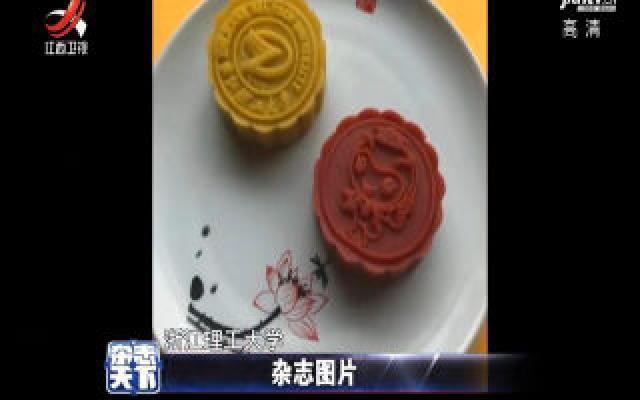 """浙江理工大学 为毕业生准备""""毕业饼"""""""