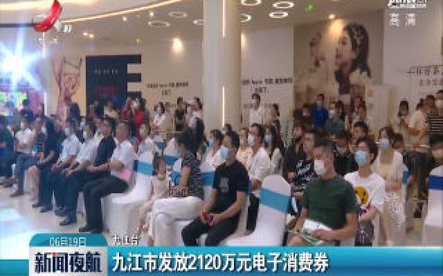 九江市发放2120万元电子消费券