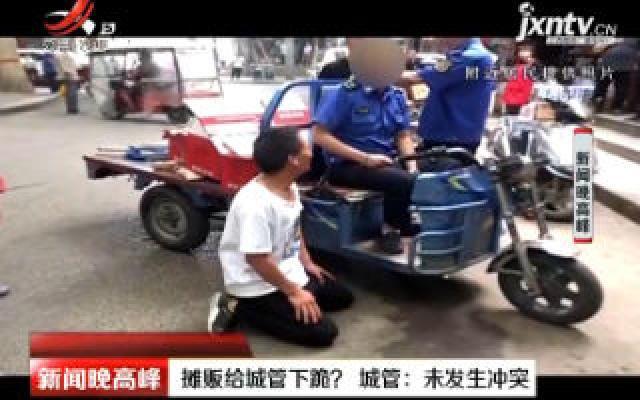 西安:摊贩给城管下跪?城管称未发生冲突
