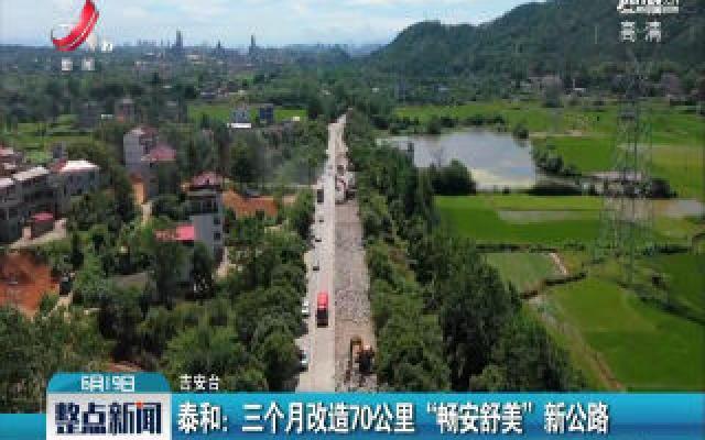 """泰和:三个月改造70公里 """"畅安舒美""""新公路"""