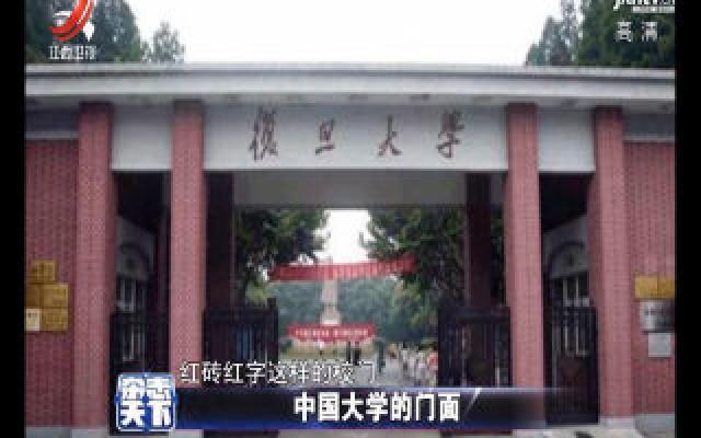 中国大学的门面