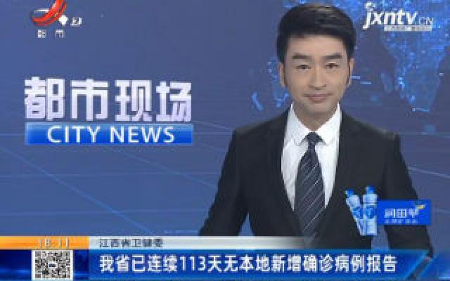 江西省卫健委:我省已连续113天无本地新增确诊病例报告