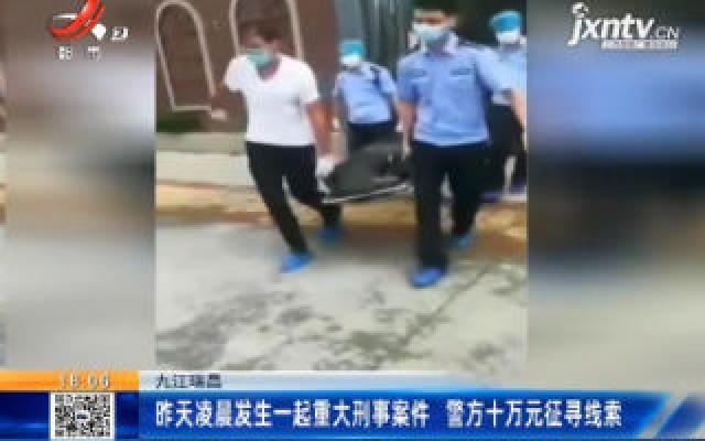 九江瑞昌:6月19日凌晨发生一起重大刑事案件 警方十万元征寻线索