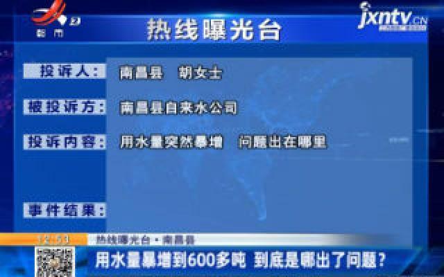 【热线曝光台】南昌县:用水量暴增到600多吨 到底是哪出了问题?