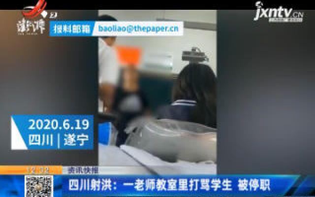 四川射洪:一老师教室里打骂学生 被停职