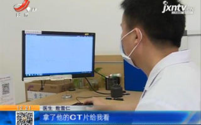 广东广州:男子醉酒后误吞牙签 医生电话催促才来做手术