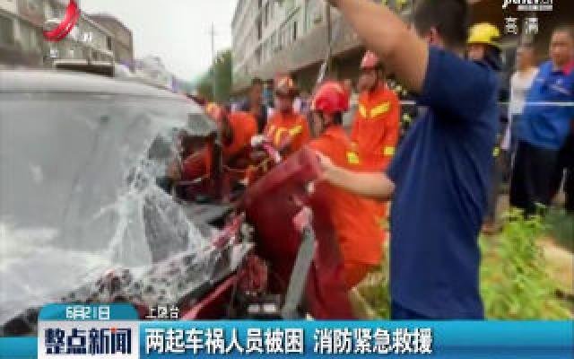 上饶:两起车祸人员被困 消防紧急救援