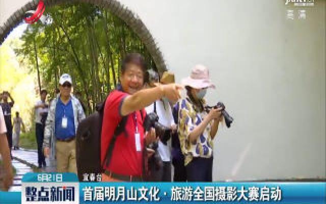 【宜春】首届明月山文化·旅游全国摄影大赛启动