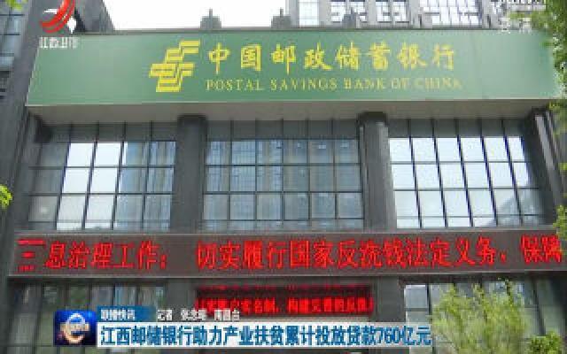 江西邮储银行助力产业扶贫累计投放贷款760亿元