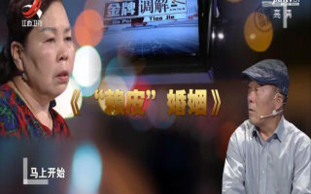"""金牌调解20200623 """"赖皮""""婚姻"""
