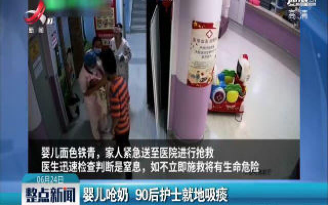 陕西:婴儿呛奶 90后护士就地吸痰