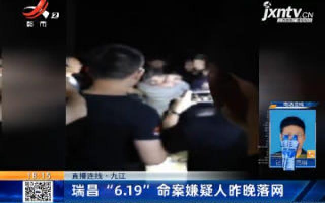 """【直播连线】九江瑞昌:""""6.19""""命案嫌疑人6月23日晚落网"""