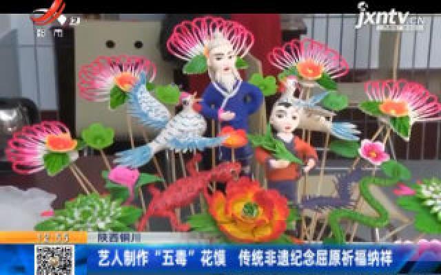 """陕西铜川:艺人制作""""五毒""""花馍 传统非遗纪念屈原祈福纳祥"""