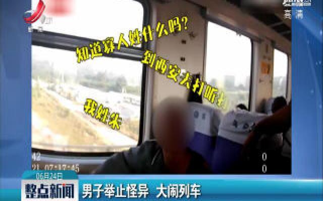 商丘:男子举止怪异 大闹列车